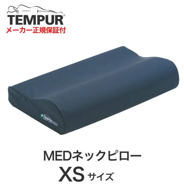 MEDネックピローXSサイズ【テンピュール ジャパン 正規品・TEMPUR・健康器具】