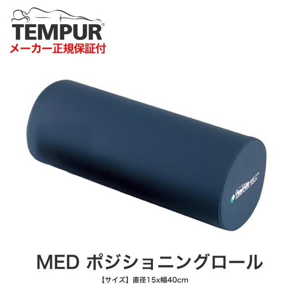 MEDポジショニングロール A【テンピュール ジャパン 正規品・TEMPUR・健康器具】