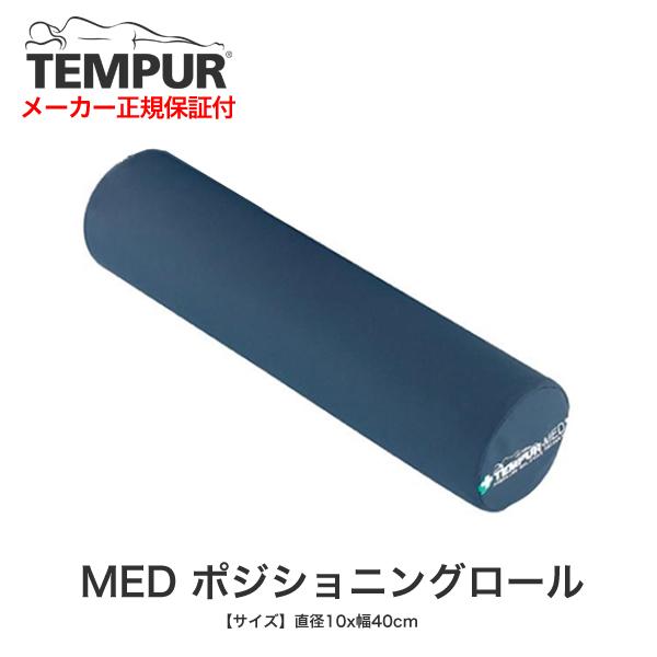 MEDポジショニングロール B【テンピュール ジャパン 正規品・TEMPUR・健康器具】
