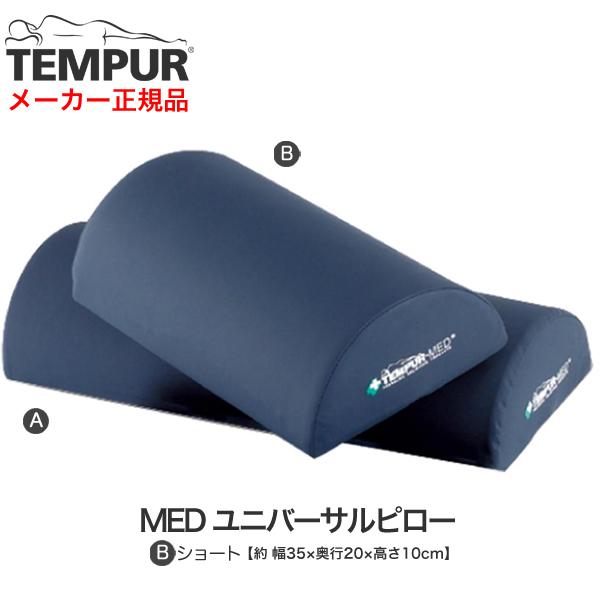 テンピュール MEDユニバーサルピローショート【テンピュール ジャパン 正規品・TEMPUR・健康器具】