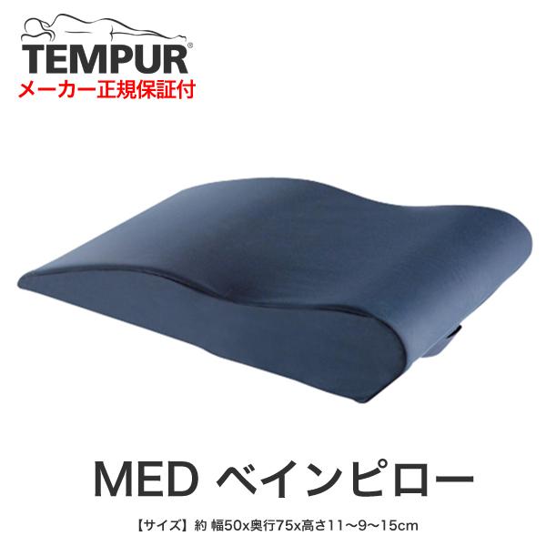 MEDベインピロー【テンピュール ジャパン 正規品・TEMPUR・健康器具】