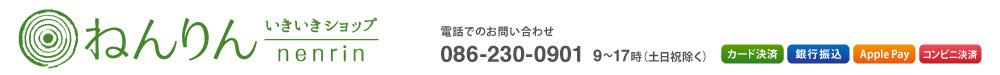 いきいきショップ【ねんりん】:健康で豊かな生活を♪「いきいき」商品のセレクトショップ