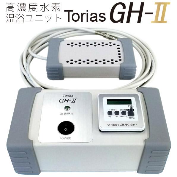 トリアス GH-2 水素温浴ユニット 5PPM 高濃度水素水生成器 水素水サーバー 水素バス 水素風呂 お風呂【メーカー1年保証】