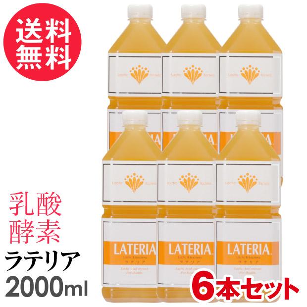 ラテリア 2000ml x6本セット 乳酸 酵素 核酸 ドリンク 2L 新日本酵素株式会社 送料無料