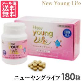 ニューヤングライフ 180粒 低分子ヒアルロン酸 健康食品 サプリメント