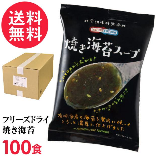 【送料無料】NATURE FUTURe 焼き海苔スープ 100食セット 化学調味料無添加 フリーズドライ 焼き海苔スープ(100食入り) 高級 厳選 焼海苔 野菜 スープ コスモス食品 インスタント