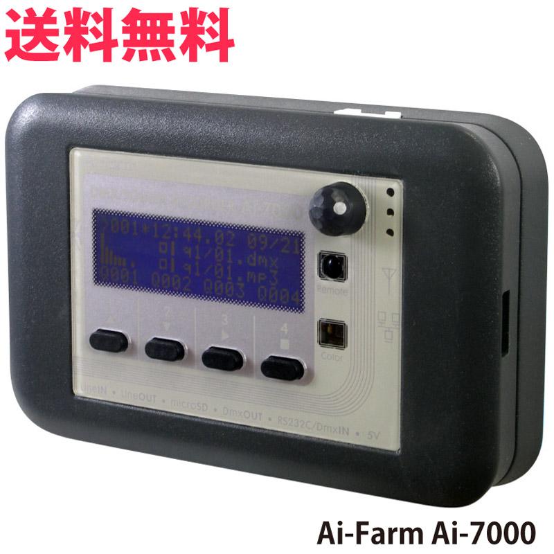 DMXレコーダー&プレーヤー Ai-7000【送料無料】