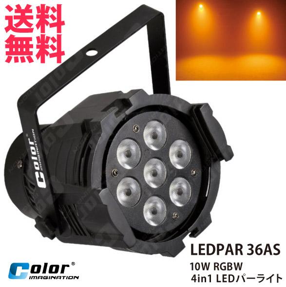 COLOR IMAGINATION SI-016 LEDPAR 36AS 7×10W 4in1 LEDパーライト【送料無料】