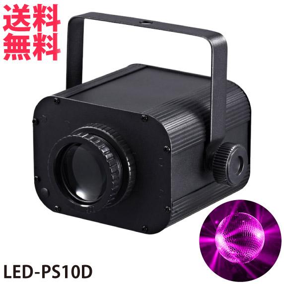 ACME(アクミー) LED-PS10D RGBW ビームスポットライト 10W LED (RGBW・DMX調光タイプ)【送料無料】(安心の1年保証)