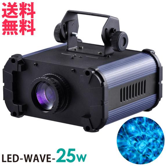 ACME LED-WAV-25 LEDウォーターウェーブ (LED-WAVE ウォーターエフェクト)【送料無料】(安心の1年保証)クリスマス パーティー 照明 ライトアップ イルミネーション