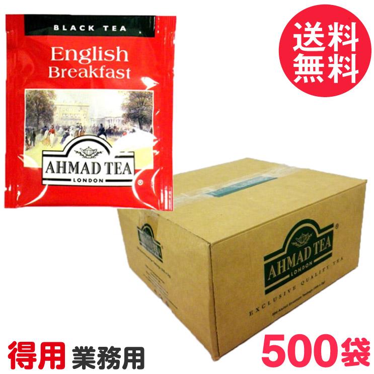 【徳用】アーマッドティー イングリッシュブレックファースト ティーバッグ 業務用500袋 AHMAD TEA 紅茶 ティーバッグ 送料無料