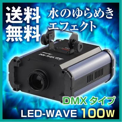 ACME LED-WAV-100 LEDウォーターウェーブ 100W(LED-WAVEウォーターエフェクト)【送料無料】(安心の1年保証)クリスマス パーティー 照明 ライトアップ イルミネーション