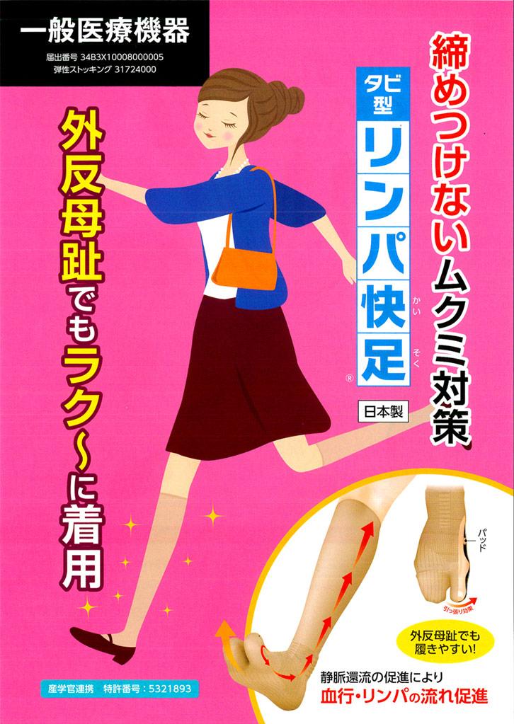 タビ型 リンパ快足(外反母趾 矯正 防止 締め付けない むくみ 対策 解消 ソックス 靴下 くつした 浮腫み 血行改善 医療用 日本製)レディース