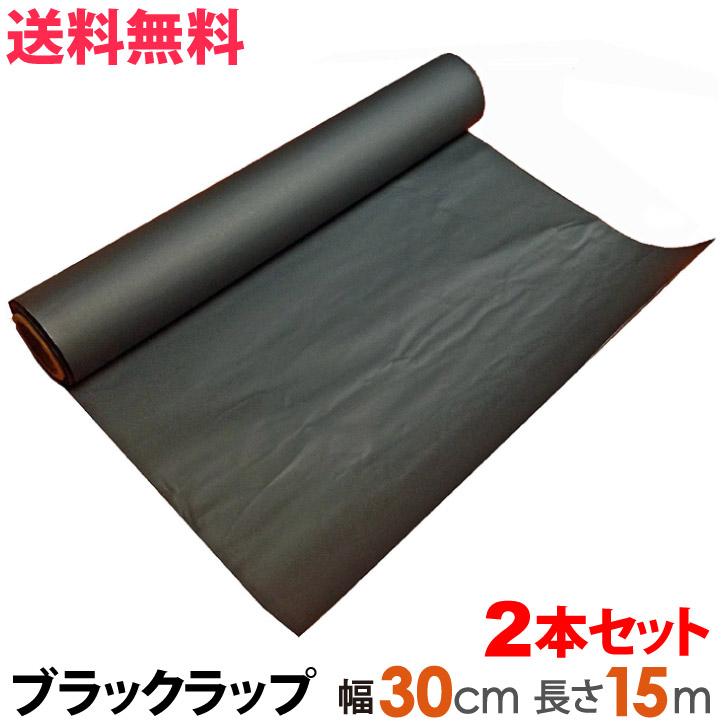 2本セット ブラックラップ 幅30cm / 黒アルミ・ブラックラップ シネホイル フォトホイル【送料無料】