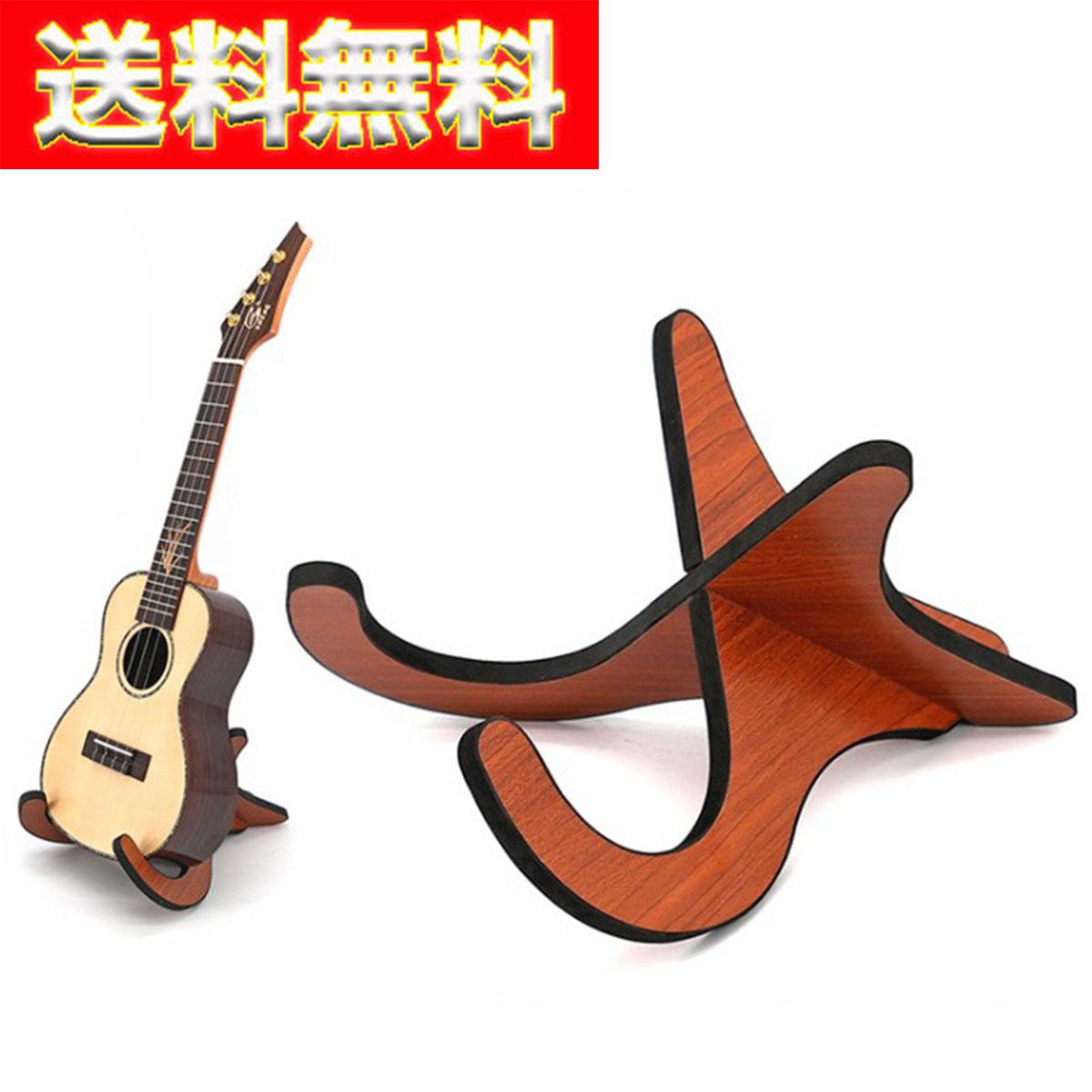 ウクレレスタンド ウクレレ 驚きの価格が実現 スタンド 即出荷 木製 楽器 おしゃれ マンドリン ヴァイオリン 送料無料