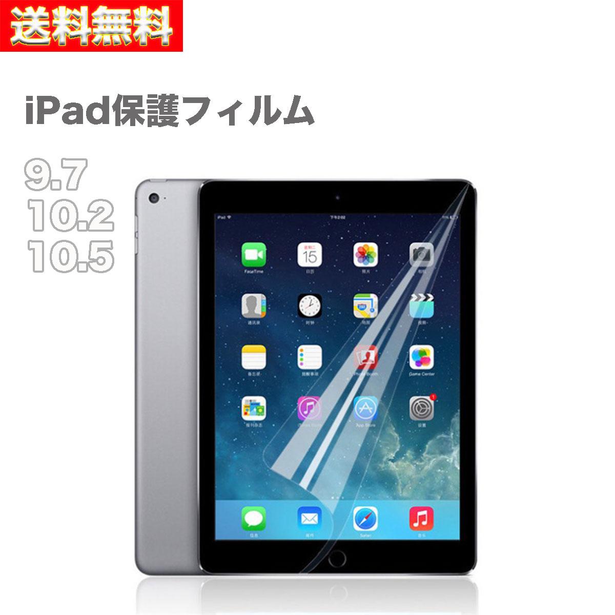 光透過率99% 送料無料 iPadフィルム iPad フィルム 第8世代 第7世代 第6世代 第5世代 Air3 Air2 お洒落 Air1 Pro アイパッド 9.7 10.2 10.5 インチ 2020 エアー1 Air 6世代 エアー 5世代 保護フィルム 指紋防止 2017 8世代 7世代 2018 エアー3 ブルーライトカット 卸売り 低反射 2019 エアー2