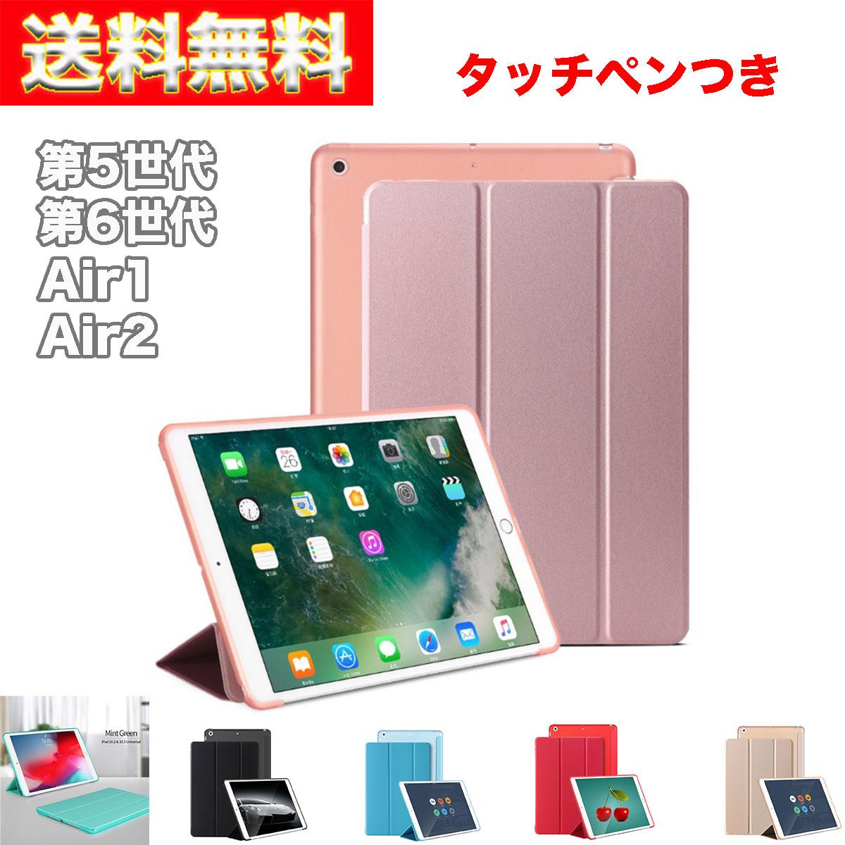 シリコンなのでわれない タッチペン付き iPad アイパッド 期間限定で特別価格 第5世代 第6世代 Air1 Air2 送料無料 iPadケース ケース やわらかいシリコン 9.7 スマート スリム アイパッドケース 軽量 オートスリープ機能付き 衝撃吸収 2018 耐衝撃 スタンド 通販 全面保護 Apple 2017 使いやすい