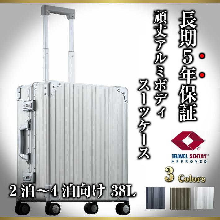 《2~4泊用 38L Mサイズ》ネオキーパー NEOKEEPR TSAロック付 アルミ スーツケース ビジネス キャリーケース サムソナイト Samsonite ゼロハリバートン 好きに おすすめ 4輪 2輪 キャスター 5年保証