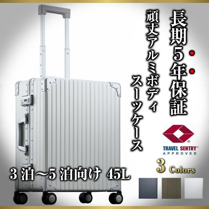 《3~5泊用 45L Lサイズ》ネオキーパー NEOKEEPR TSAロック付 アルミ スーツケース ビジネス キャリーケース サムソナイト Samsonite ゼロハリバートン 好きに おすすめ 4輪 2輪 キャスター 5年保証