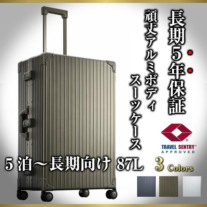 《5泊~長期用 87L LLLサイズ》ネオキーパー NEOKEEPR TSAロック付 アルミ スーツケース ビジネス キャリーケース サムソナイト Samsonite ゼロハリバートン 好きに おすすめ 4輪 2輪 キャスター 5年保証