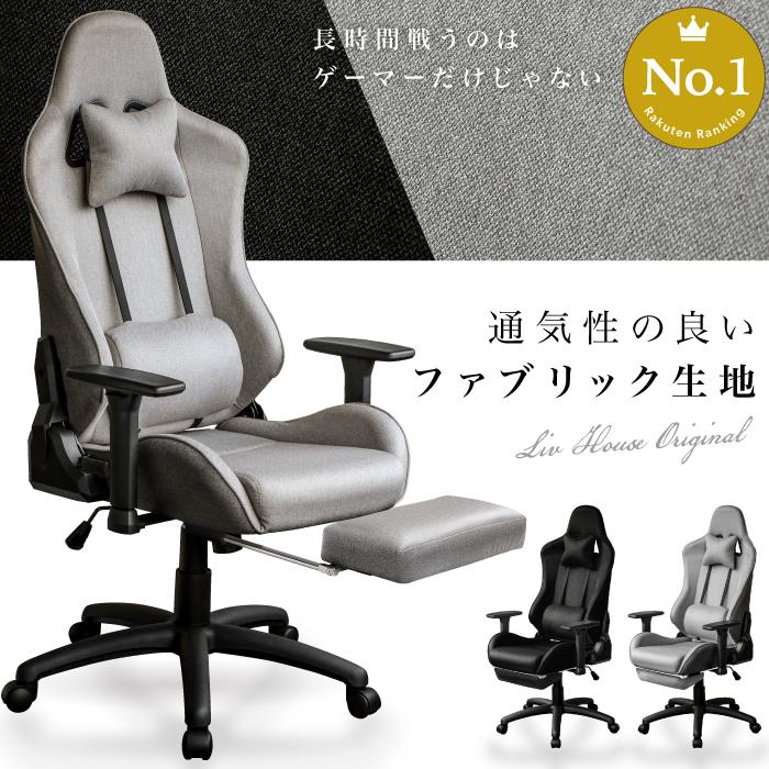 ファブリック オフィスチェア ゲーミングチェア ハイバックチェア 3Dアームレスト オットマン RACING ゲーム オフィス パソコン 椅子 チェア リクライニング フルフラット ヘッドレスト ランバーサポート ハイバックシート