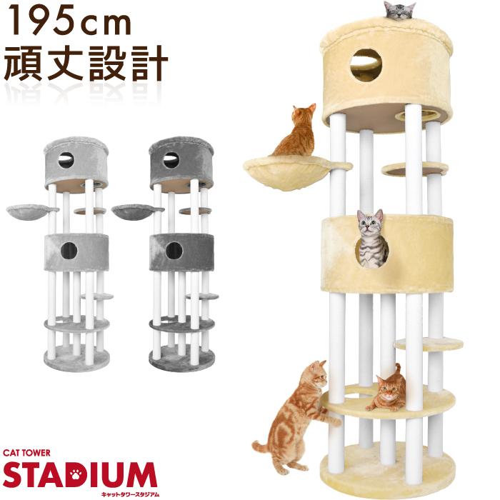 【企画・デザイン日本】195cm 据え置き型 キャットタワー stadium PILLAR195モデル ハイタワー 多頭飼い 円形リビング2ルーム シニア 子猫 大型 頑丈 ハンモック付 キャットタワースタジアム キャット 猫ちゃん メインクーン