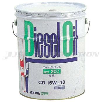 YAMAHA(ヤマハ)ディーゼルオイル(マルチグレード) 15W-40タイプ 白缶 業務向(高級) 20L ペール缶