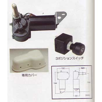 ワイパーモーター AVI-MRV電圧:24V 軸長:63mm