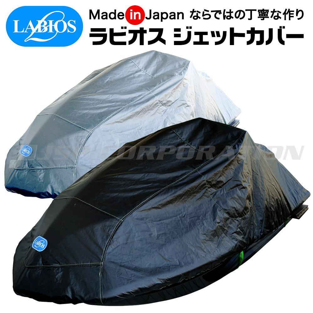 LABIOSジェットカバーGTX-4TEC(-05)/GTX155(-09)/GTX-L(05-08)/RXT215/GTI系(-10)/WAKE155(-09)/GTS /GTX DI,SE155,130 ブラック