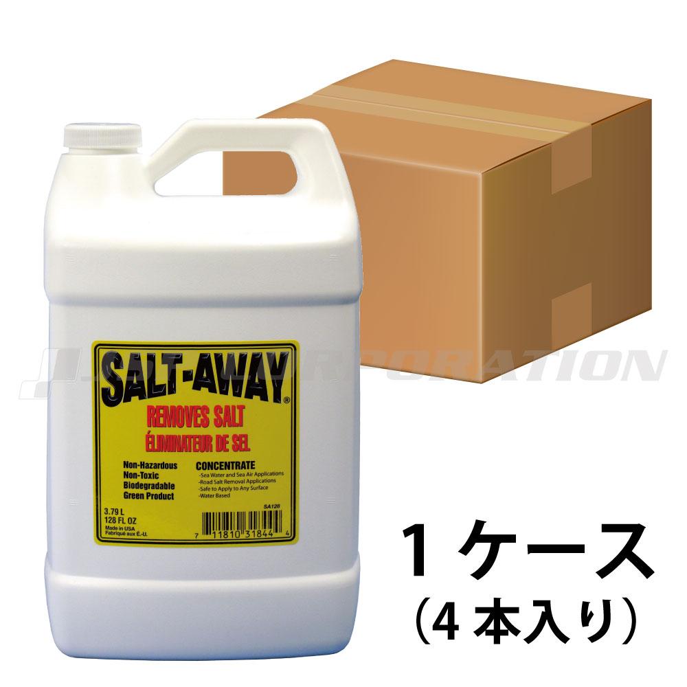 SALT-AWAYソルトアウェイ原液 3784mL 1ケース(4)