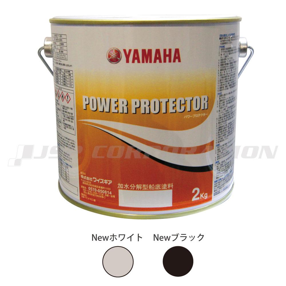 YAMAHA(ヤマハ)パワープロテクター オレンジラベル【Newホワイト Newブラック】2kg
