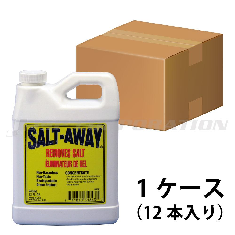 SALT-AWAYソルトアウェイ 1ケース《原液 946mL×12本》