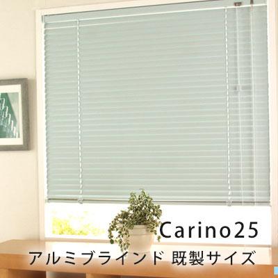 ブラインド アルミブラインド ブラインド アルミ 羽幅 25mm 標準タイプ(ブラケット取付)インテリア 通販 カラー 窓用 neore / カリーノ25 既製サイズ 175×183cm