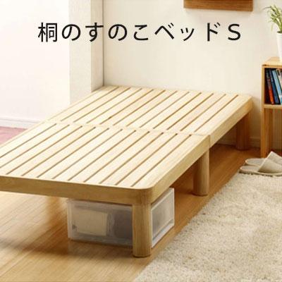 【日本製】桐 すのこベッド シングル すのこ 桐 ベッド ベット きり 木製 シングル 送料無料 シンプル 和 ジャパニーズ ナチュラル neore / 桐のすのこベッド(角丸タイプ) シングルサイズ(100×200×30cm)