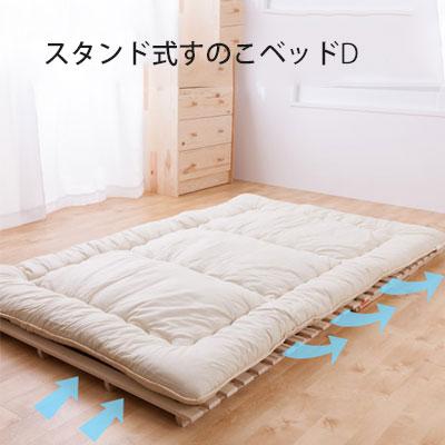 すのこ ベッド 2枚セット 桐 スタンド式 木製 ダブル 北欧 送料無料 シンプル 和 ジャパニーズ ナチュラル neore / スタンド式で布団が干せる 桐すのこベッド ダブルサイズ(70×200×4.5cm)