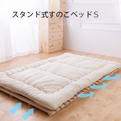 すのこ ベッド 桐 スタンド式 木製 シングル 北欧 送料無料 シンプル 和 ジャパニーズ ナチュラル neore / スタンド式で布団が干せる 桐すのこベッド シングルサイズ(100×200×4.5cm)