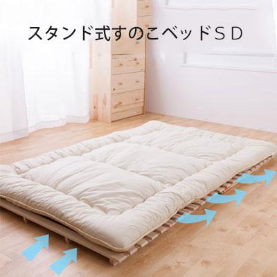 すのこ ベッド 桐 スタンド式 木製 セミダブル 北欧 送料無料 シンプル 和 ジャパニーズ ナチュラル neore / スタンド式で布団が干せる 桐すのこベッド セミダブルサイズ(120×200×4.5cm)