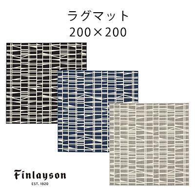 ラグ ラグマット カーペット 絨毯 フィンレイソン Finlayson 北欧 おしゃれ ベルギー製 リビングラグ おしゃれ ウィルトン織 neore / CORONNA コロナ ラグマット 200×200cm