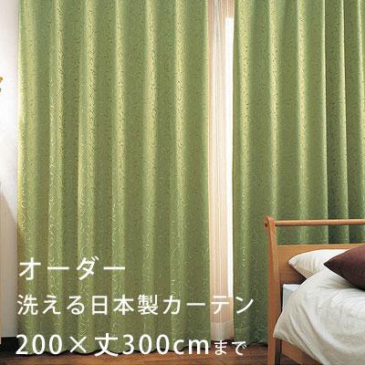 【無料サンプルあり】カーテン オーダーカーテン YESカーテン ウォッシャブル 日本製 洗える 国産 タッセル フック ナチュラル かわいい おしゃれ アスワン neore / BA1208(約)幅101~200×丈~300cm[片開き]