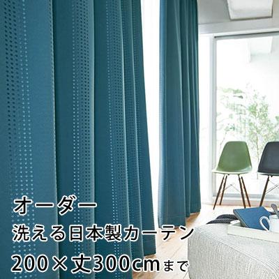 【無料サンプルあり】カーテン オーダーカーテン YESカーテン ウォッシャブル 日本製 洗える 国産 タッセル フック ナチュラル かわいい おしゃれ アスワン neore / BA1313(約)幅101~200×丈~300cm[片開き]