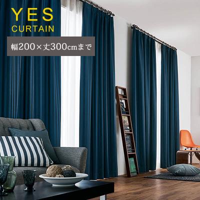 【無料サンプルあり】カーテン オーダーカーテン YESカーテン ウォッシャブル 日本製 洗える 国産 タッセル フック ナチュラル かわいい おしゃれ アスワン neore / BA1314(約)幅101~200×丈~300cm[片開き]