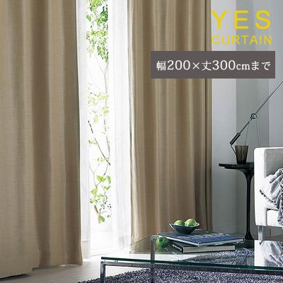 【無料サンプルあり】カーテン オーダーカーテン YESカーテン ウォッシャブル 日本製 洗える 国産 タッセル フック ナチュラル かわいい おしゃれ アスワン neore / BA3025(約)幅101~200×丈~300cm[片開き]