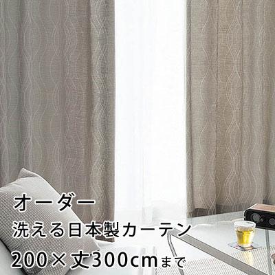 【無料サンプルあり】カーテン オーダーカーテン YESカーテン ウォッシャブル 日本製 洗える 国産 タッセル フック ナチュラル かわいい おしゃれ アスワン neore / BA1282(約)幅101~200×丈~300cm[片開き]