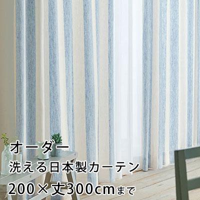 【無料サンプルあり】カーテン オーダーカーテン YESカーテン ウォッシャブル 日本製 洗える 国産 タッセル フック ナチュラル かわいい おしゃれ アスワン neore / BA1357(約)幅101~200×丈~300cm[片開き]