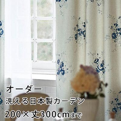 【無料サンプルあり】カーテン オーダーカーテン YESカーテン ウォッシャブル 日本製 洗える 国産 タッセル フック ナチュラル かわいい おしゃれ アスワン neore / BA6056(約)幅101~200×丈~300cm[片開き]