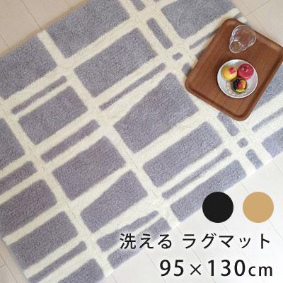 北欧フィンランド生まれの【Finlayson(フィンレイソン)】落ち着いたシンプルなデザイン。モダンで大人の印象に。ラグ ラグマット カーペット 絨毯 洗える 滑りにくい モダン ナチュラル リビング neore / CORONNA(コロナ) ラグマット 95×130cm