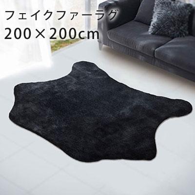 ラグ ラグマット カーペット 絨毯 じゅうたん Furs Mart(ファーズマート) 正方形 フェイクファー アニマル おしゃれ ふわふわ オールシーズン 防ダニ ホワイト 抗菌 国産 日本製 アクリル 日本製 neore / ミンク・レッサーパンダ 200×200cm