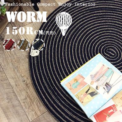 ACTIVE ワーム/150Rcm 円形 ラグ ラグマット マット カーペット 絨毯 じゅうたん おしゃれ レトロ 国産 日本製 アスワン リバーシブル 北欧 丸 neore