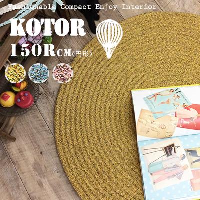 ACTIVE コトル/150Rcm ラグ ラグマット マット カーペット 絨毯 じゅうたん おしゃれ レトロ 国産 日本製 アスワン 北欧 neore