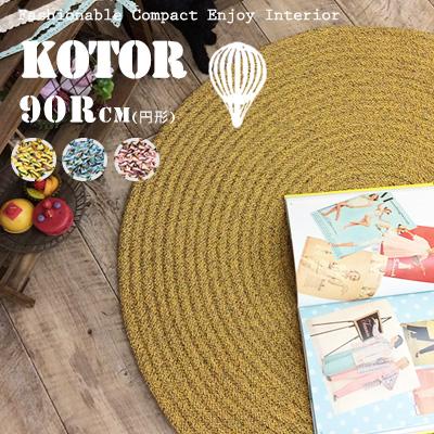 ラグ ラグマット マット カーペット 絨毯 じゅうたん おしゃれ レトロ 国産 日本製 アスワン 北欧 neore / ACTIVE コトル 90Rcm